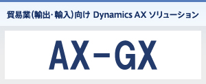 Microsoft Dynamics AX向け GX